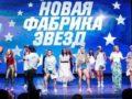 В Сети появились первые фото дома «Новой фабрики звезд»